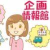 【賃貸・町屋・戸建】14万円/4LDK/専有面積109㎡/千代田線町屋駅徒歩5分/katayama邸 |